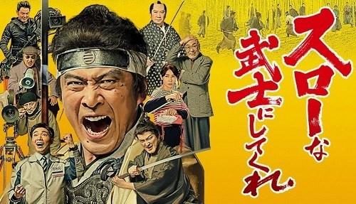NHK総合 「スローな武士にしてくれ~京都 撮影所ラプソディー」(90分版)