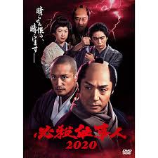 ABC「必殺仕事人2020」