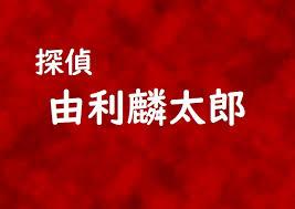 関西テレビ ドラマ『探偵 由利麟太郎』