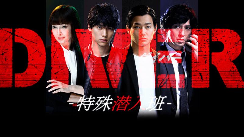 KTV「DIVER-特殊潜入班-」