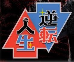 NHK『逆転人生』