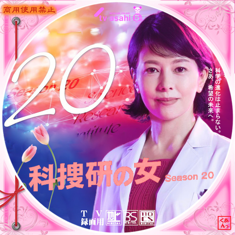EX木曜ミステリー「科捜研の女 Season20」