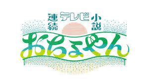 NHK連続テレビ小説「おちょやん」