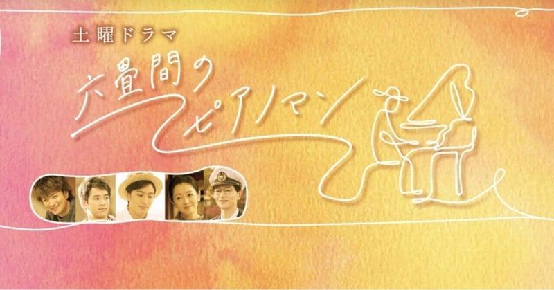 NHK土曜ドラマ「六畳間のピアノマン」