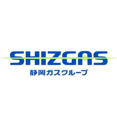 WEB「静岡ガス」