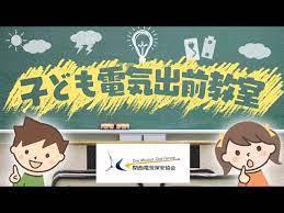 WEB「関西電気保安協会 子ども電気出前教室」