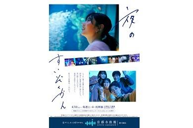 WEB「京都水族館」ともだち篇