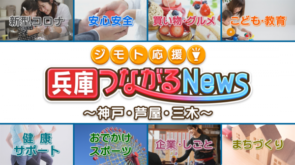 J:COM「ジモト応援!兵庫つながるNews~神戸・芦屋・三木~」