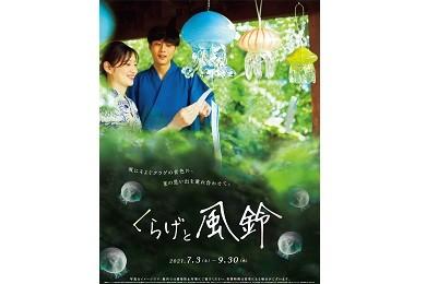 WEB「京都水族館」「くらげと風鈴」