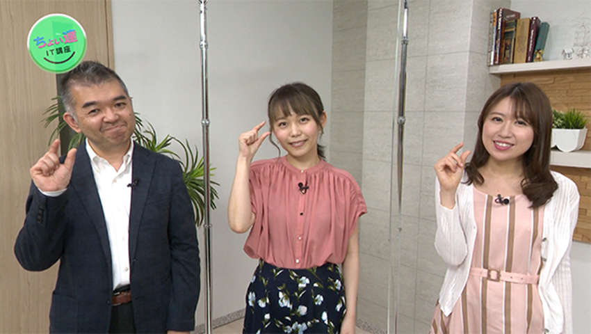 "eo光チャンネル「目指せ!""ちょい達"" IT講座(PC編)」"