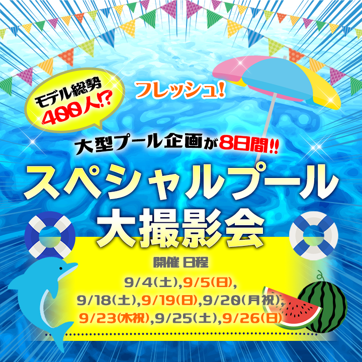 撮影会情報(Fresh!スペシャル大撮影会)