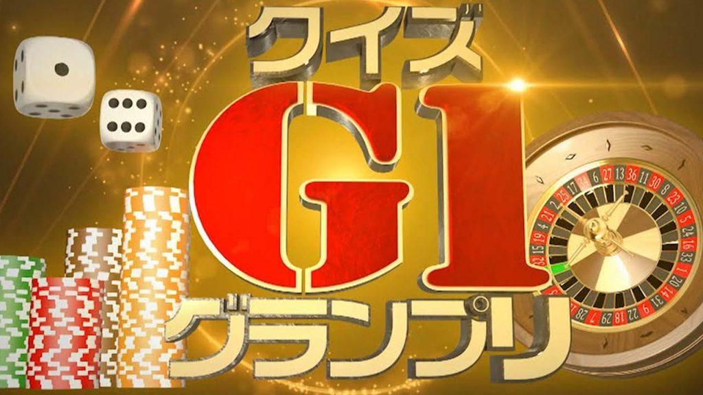 奈良テレビ「クイズG1グランプリ」
