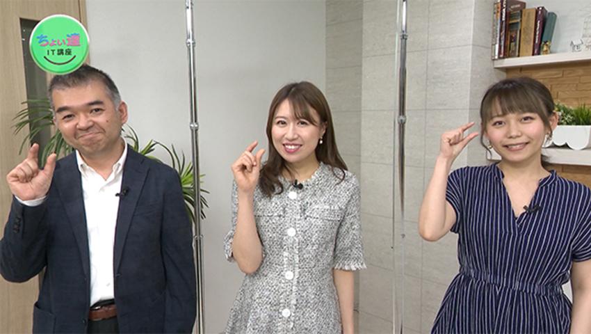 """eo光チャンネル「目指せ!""""ちょい達"""" IT講座(タブレット編)」"""